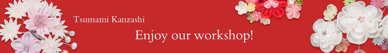 ワークショップ (Workshops)