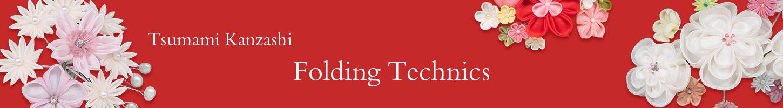 つまみ細工の技法 (Folding technics)