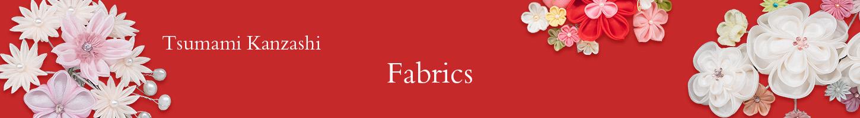 布素材 (Fabrics)