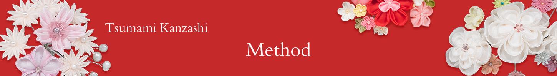 製法(method)